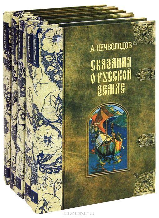 Нечволодов сказание о земле русской скачать книгу